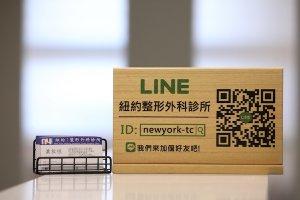 診所名片與LINE